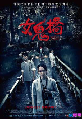 [BT+网盘][豆瓣6.2]女鬼桥.The.Bridge.Curse.2020.CHINESE.1080p.NF.WEBRip.DDP5.1.x264[3.4G]
